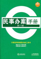 民事办案手册(第11版)(试读本)