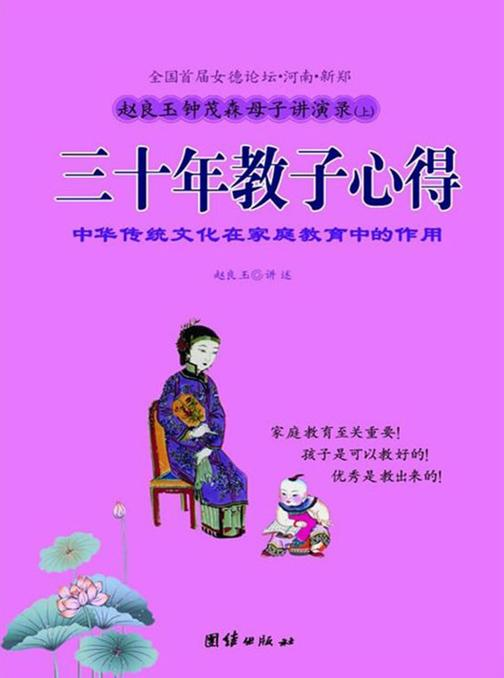 赵良玉钟茂森母子讲演录(三十年教子心得)