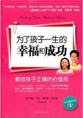 为了孩子一生的幸福和成功(试读本)