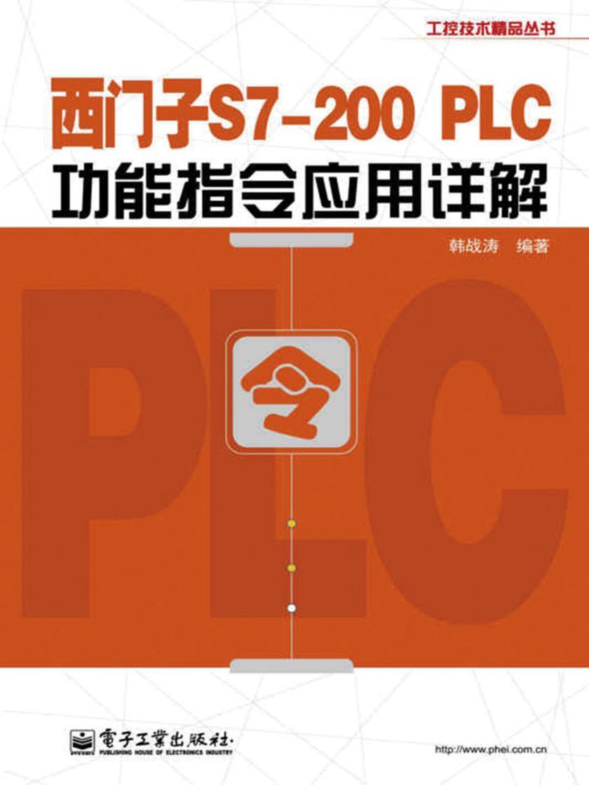 西门子S7-200 PLC功能指令应用详解