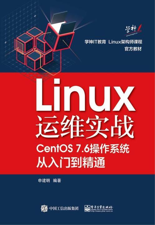 Linux运维实战:CentOS 7.6操作系统从入门到精通