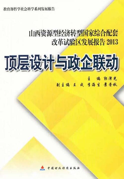 山西资源型经济转型国家综合配套改革试验区发展报告(2013):顶层设计与政企联动