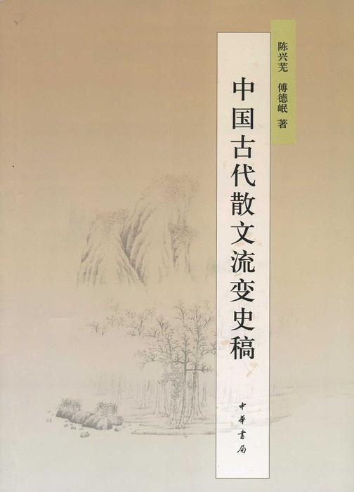 中国古代散文流变史稿