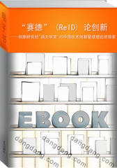 """""""赛德""""(RCID)论创新——创新研究的""""浙大学派""""对中国技术创新管理理论的探索(仅适用PC阅读)"""