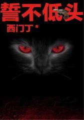 誓不低头(山猫王森3)