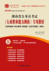[3D电子书]圣才学习网·2015年湖南省公务员考试《行政职业能力测验》专用教材【备考指南+考点精讲+典型题(含历年真题)详解】(仅适用PC阅读)