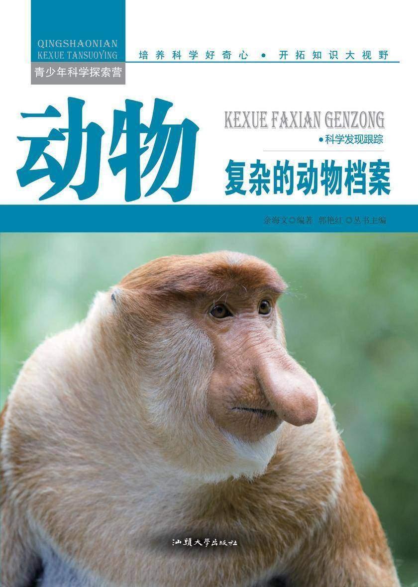 动物:复杂的动物档案