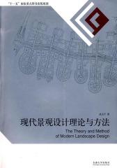 现代景观设计理论与方法