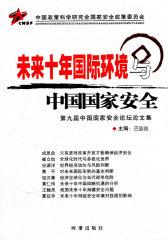 未来十年国际环境与中国国家安全(试读本)
