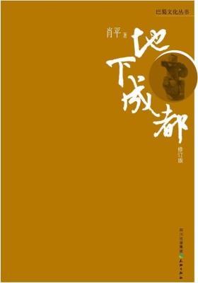 巴蜀文化丛书:地下成都