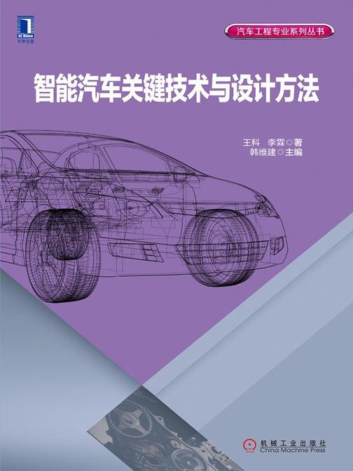 智能汽车关键技术与设计方法