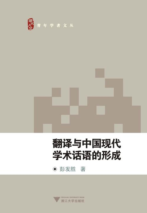 翻译与中国现代学术话语体系的形成