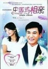 中国式相亲(影视)