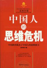 中国人的思维危机