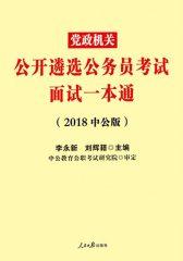 中公2018党政机关公开遴选公务员考试面试一本通