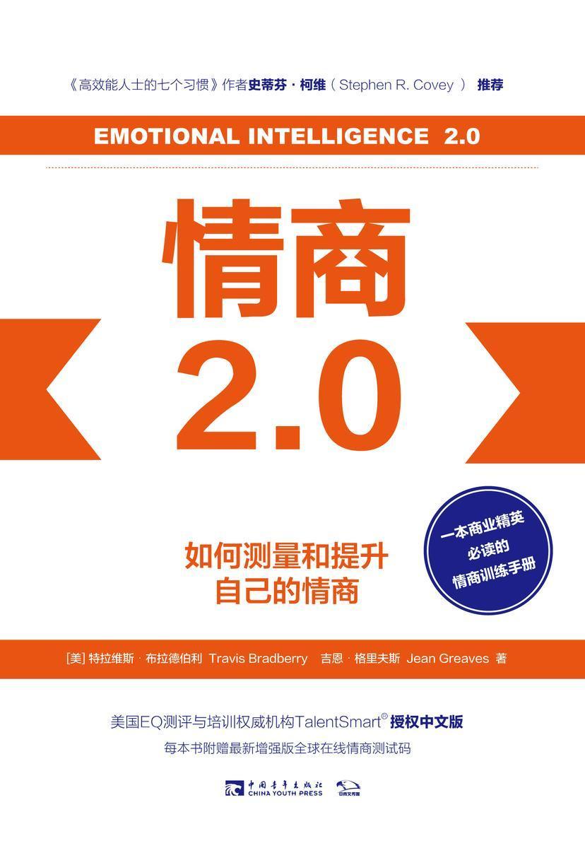 情商2.0: 如何测量和提升自己的情商(无测试码)