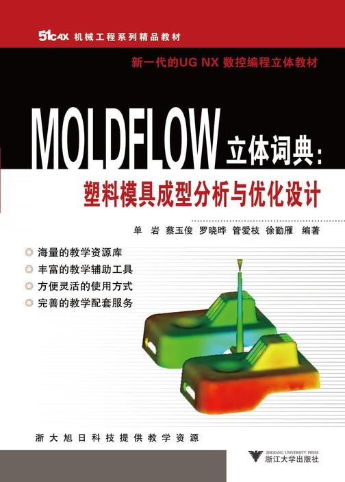 MOLDFLOW 立体词典:塑料模具成型分析与优化设计