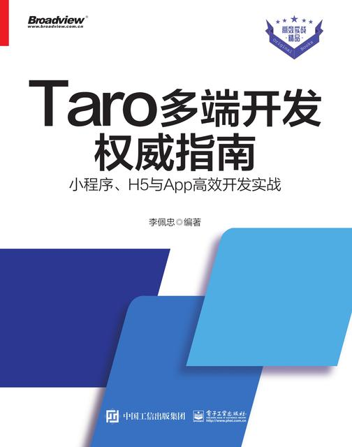 Taro多端开发权威指南:小程序、H5与App高效开发实战