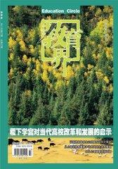 教育界 旬刊 2011年27期(电子杂志)(仅适用PC阅读)