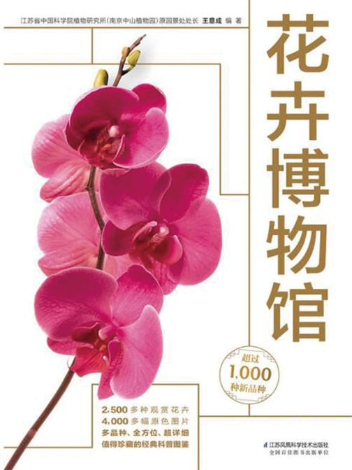 花卉博物馆