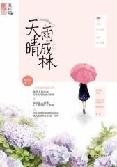 《天晴雨成林》(试读本)