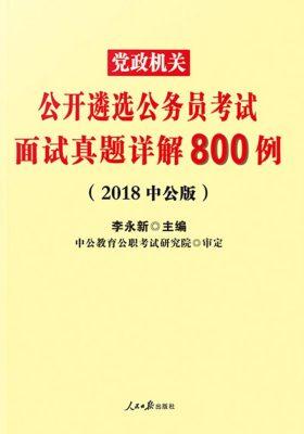 中公2018党政机关公开遴选公务员考试面试真题详解800例
