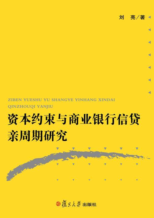 资本约束与商业银行信贷亲周期研究