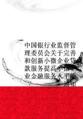 中国银行业监督管理委员会关于完善和创新小微企业贷款服务提高小微企业金融服务水平的通知