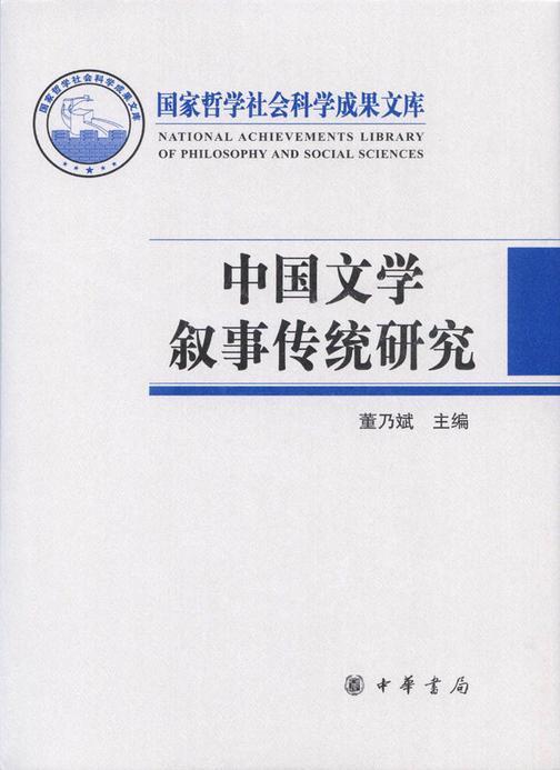 中国文学叙事传统研究