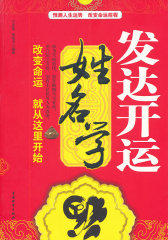发达开运姓名学(开运姓名学——王耀谈象数姓名学)