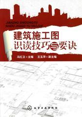 建筑施工图识读技巧与要诀