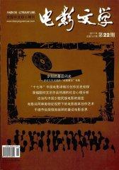 电影文学 半月刊 2011年22期(电子杂志)(仅适用PC阅读)
