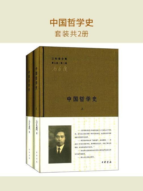 中国哲学史(套装共2册)