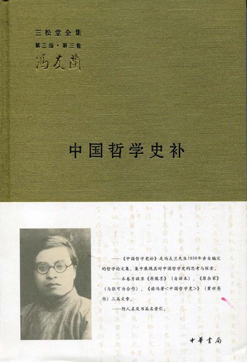 中国哲学史补