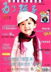 为了孩子 半月刊 2011年24期(电子杂志)(仅适用PC阅读)