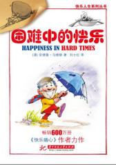 困难中的快乐(试读本)
