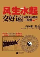 《风生水起交好运:中国风水知识一本通》