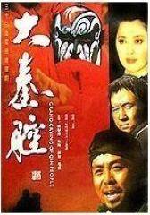 大秦腔(影视)