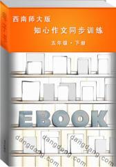 知心作文同步训练.五年级·下册·西南师大版(仅适用PC阅读)