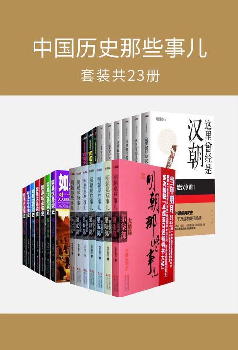 中国历史那些事儿(套装共23册)