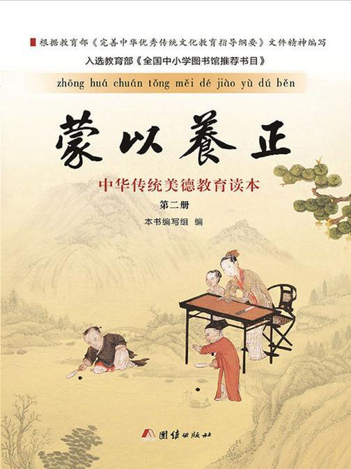 蒙以养正:中华传统美德教育读本(第二册)