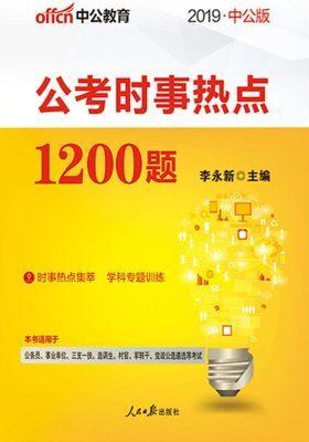 中公2019公考时事热点1200题