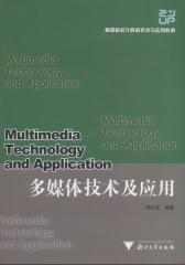 多媒体技术及应用