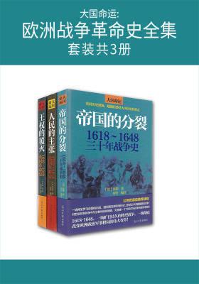 大国命运:欧洲战争革命史(套装共3册)