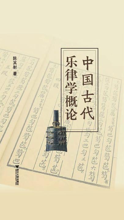 中国古代乐律学概论
