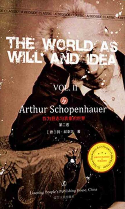 作为意志与表象的世界. 第2卷
