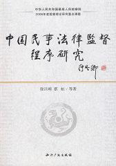 中国民事法律监督程序研究(试读本)