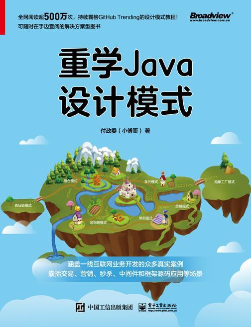 重学Java设计模式