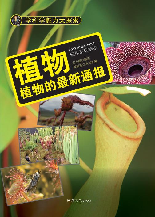 植物:植物的最新通报