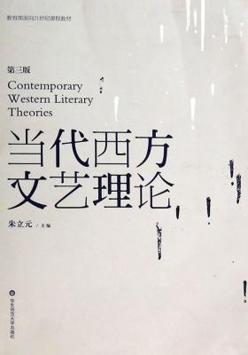 当代西方文艺理论(教育部面向21世纪课程教材)